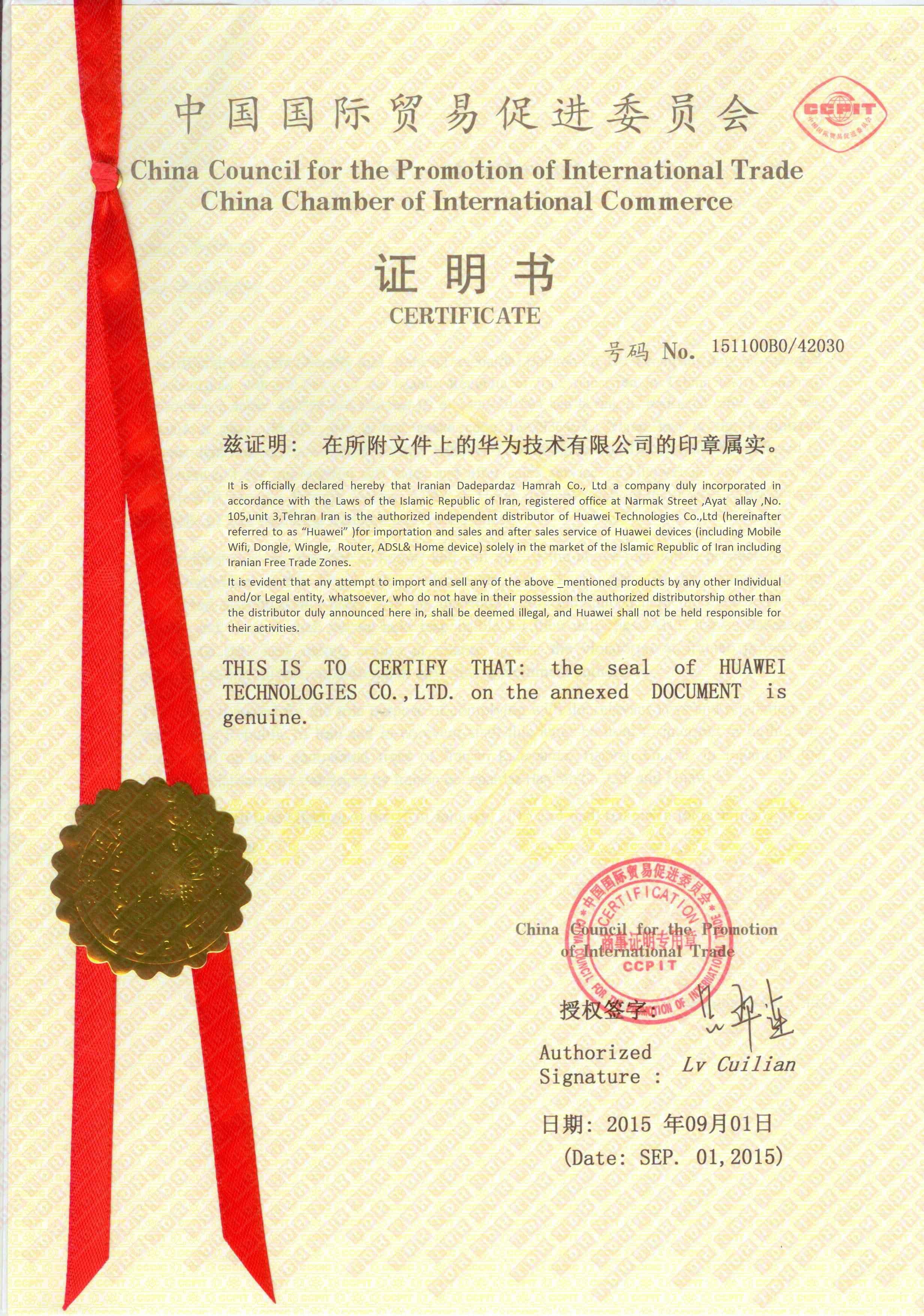 huawei-certificate-1