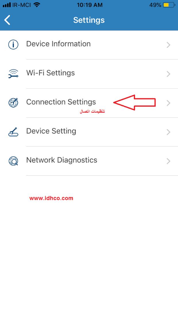 تنظیمات اتصال مودم zte