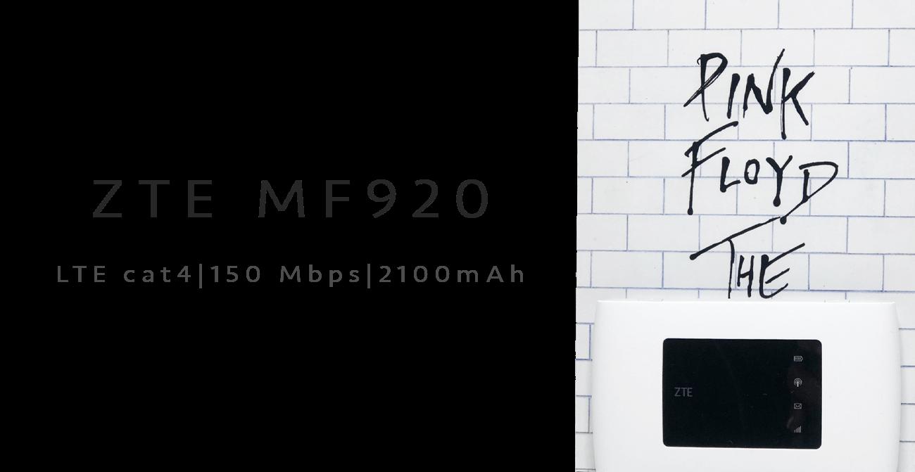 مودم جیبی MF920U