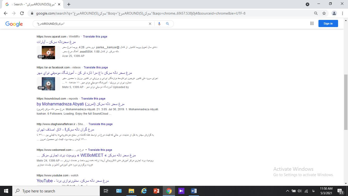 آموزش جستجوی پیشرفته گوگل