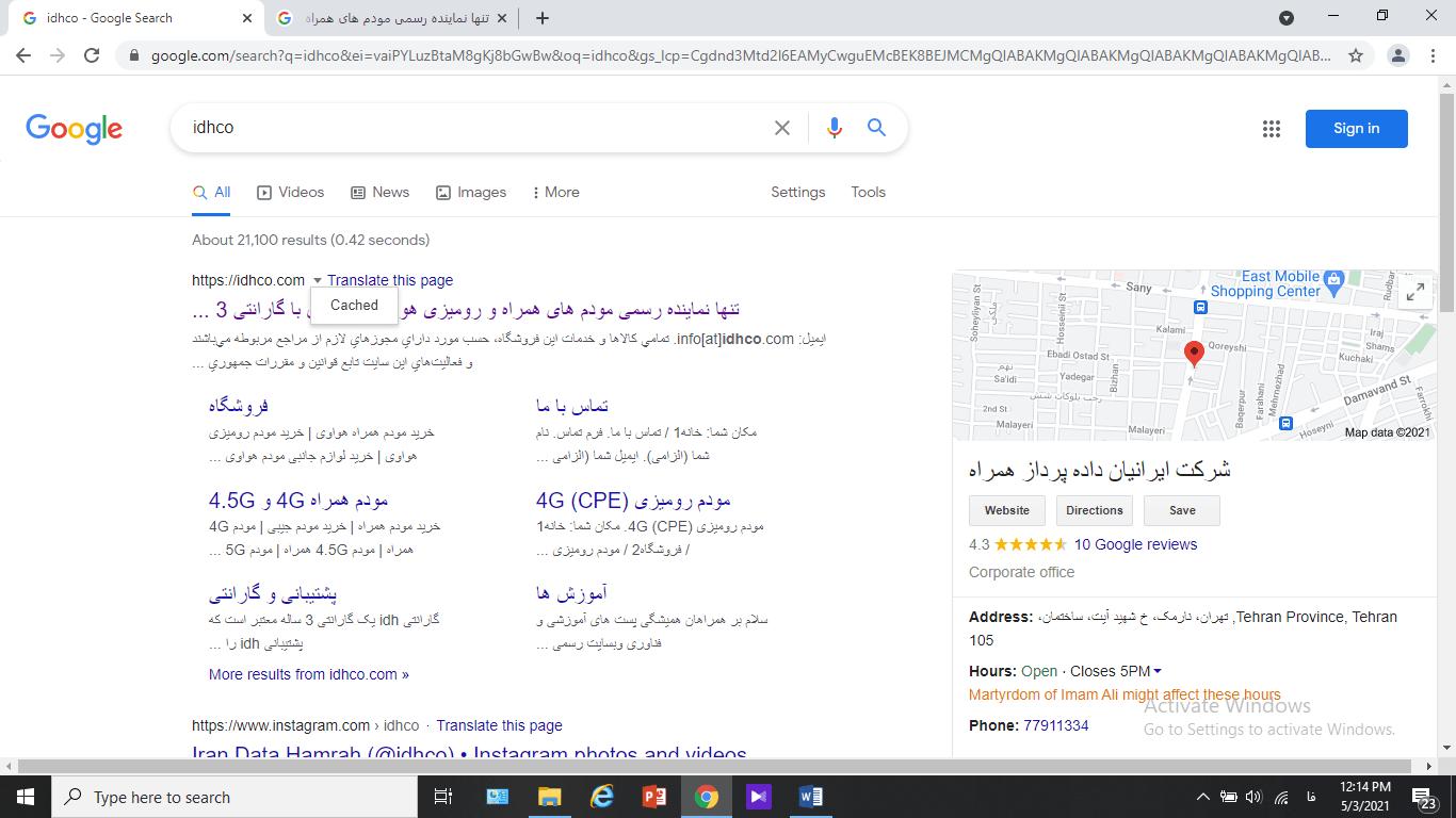 سایت کش شده در گوگل